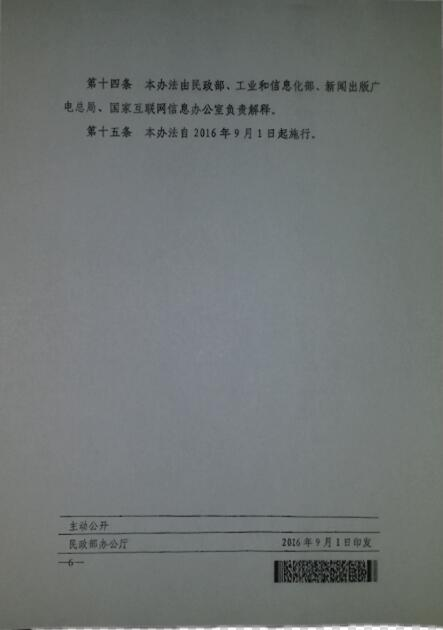 C:\Documents and Settings\Administrator\桌面\山东省民政厅2\7.jpg